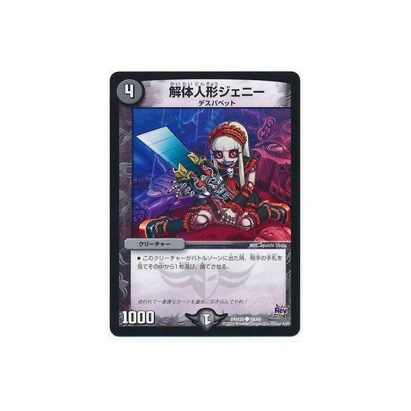 デュエルマスターズ/DMX-20/59/C/解体人形ジェニー