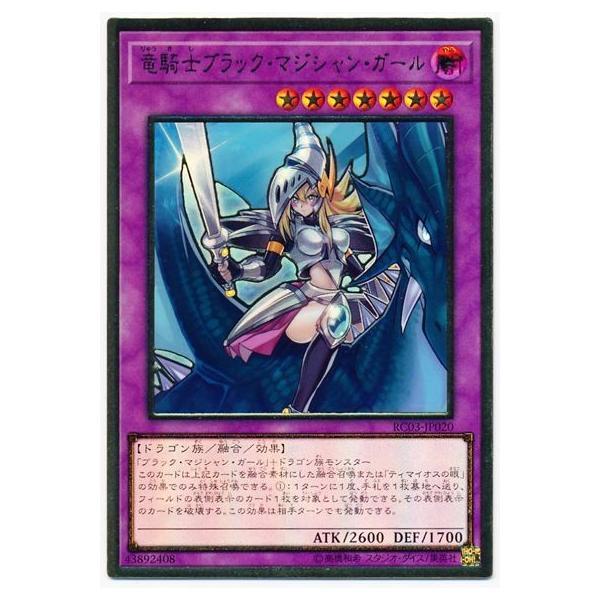 遊戯王 第10期 RC03-JP020 竜騎士ブラック・マジシャン・ガール【プレミアムゴールドレア】