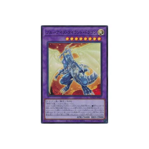 遊戯王 第11期 07弾 BACH-JP037 ブルーアイズ・タイラント・ドラゴン【スーパーレア】