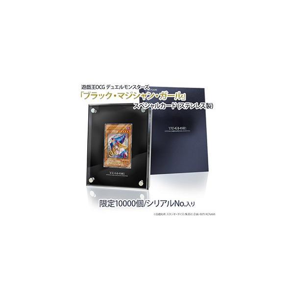 遊戯王OCG デュエルモンスターズ 「ブラック・マジシャン・ガール」スペシャルカード(ステンレス製)【宅配便のみ】