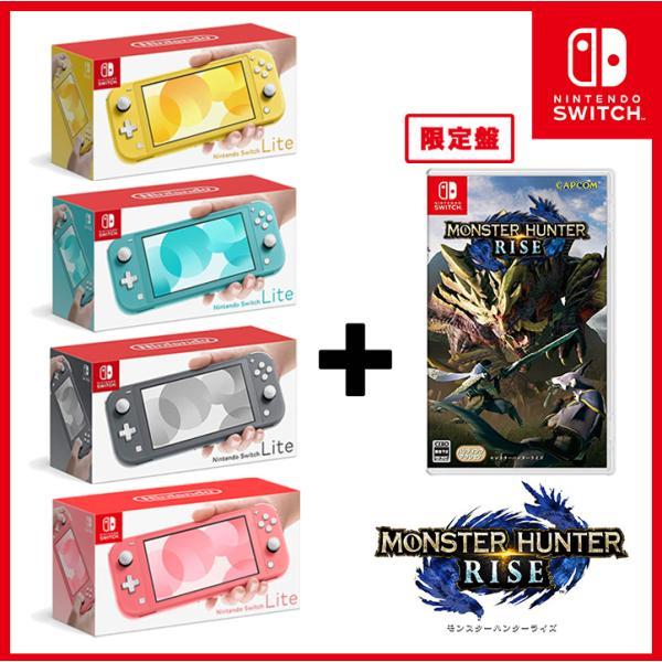NintendoSwitchLiteニンテンドースイッチライト本体ターコイズ/グレー/イエロー/コーラル