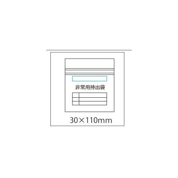 版代・1色名入れ代込み 避難防災14点セット HS-2500I 15個セット|fullcolor-print|02