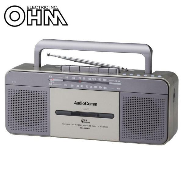 【送料無料】OHM AudioComm USBラジオカセットレコーダー RCS-U800M(北海道・沖縄・離島は別料金)