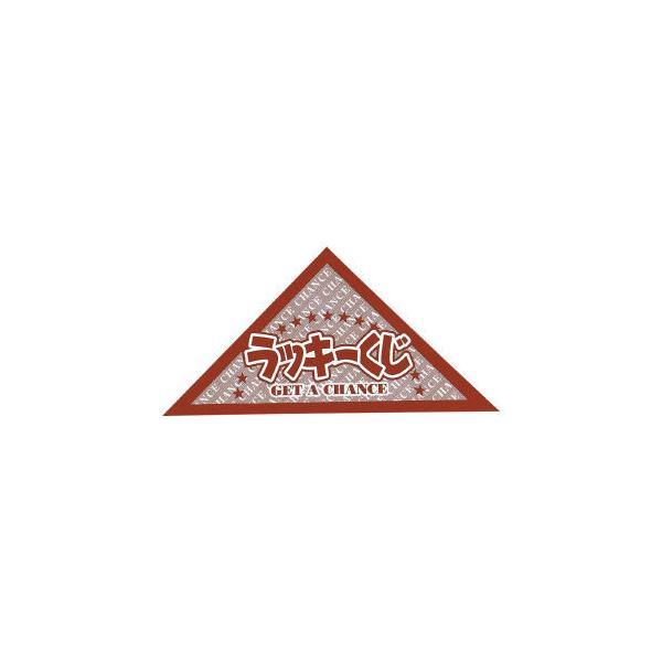 スピード三角クジ20P 1592-06 A/1等