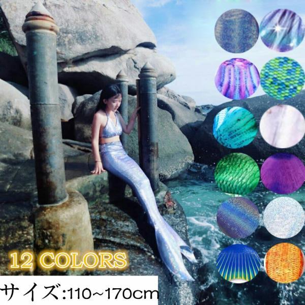 ビキニ レディース水着 人魚 ビキニ 人魚姫 フィン付き 子供服 マーメイド 体型カバー ハロウィン 仮装