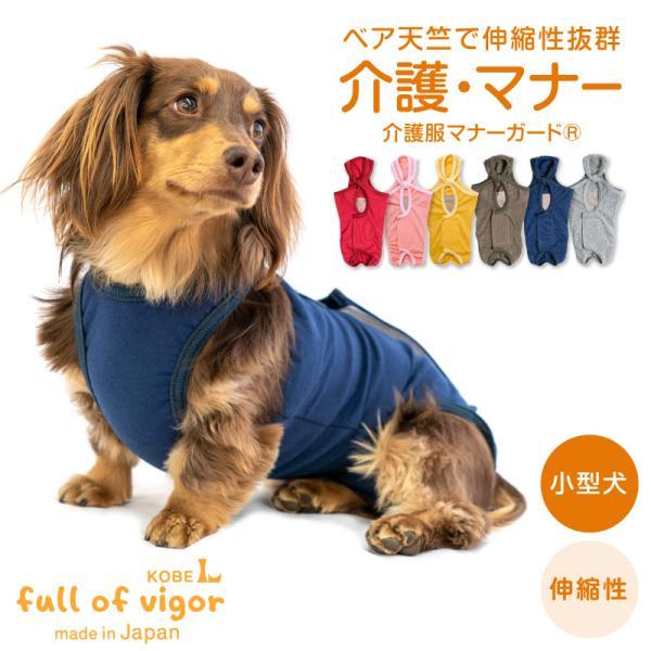 ベア天バッククロスマナーガード(R)(ダックス・小型犬用)【ネコポス値2】|fullofvigor-yshop