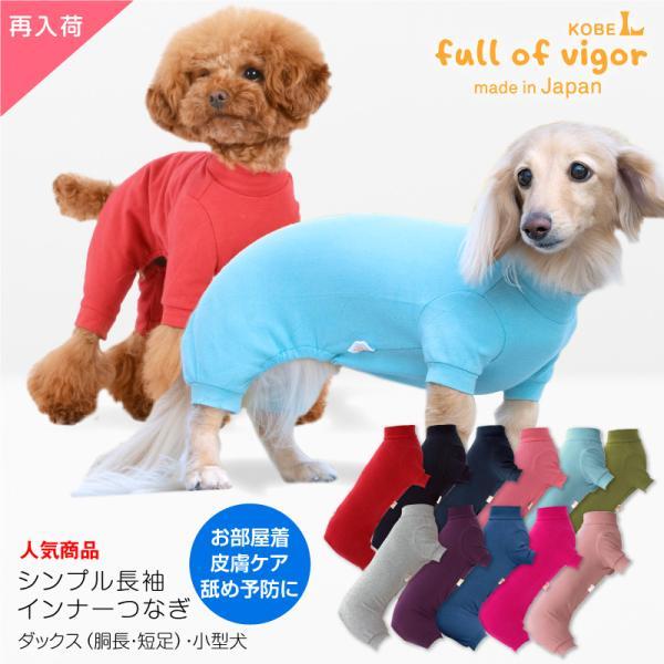 シンプル長袖インナーつなぎ【ネコポス値2】日本製 犬の服 洋服 ペット ドッグ ウェア|fullofvigor-yshop