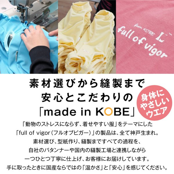 シンプル長袖インナーつなぎ【ネコポス値2】日本製 犬の服 洋服 ペット ドッグ ウェア|fullofvigor-yshop|13