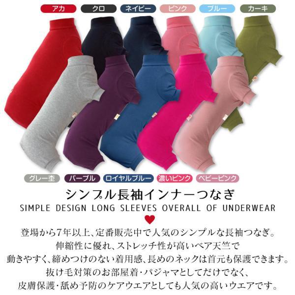 シンプル長袖インナーつなぎ【ネコポス値2】日本製 犬の服 洋服 ペット ドッグ ウェア|fullofvigor-yshop|04