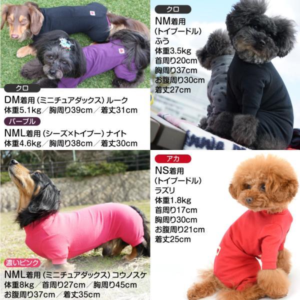 シンプル長袖インナーつなぎ【ネコポス値2】日本製 犬の服 洋服 ペット ドッグ ウェア|fullofvigor-yshop|07
