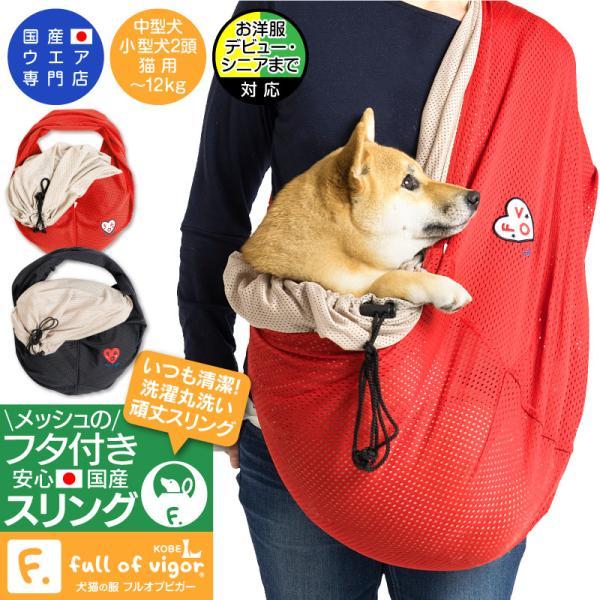 中型犬用メッシュふた付抱っこだワン!【ネコポス値6】|fullofvigor-yshop