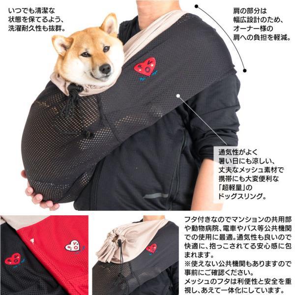 中型犬用メッシュふた付抱っこだワン!【ネコポス値6】|fullofvigor-yshop|06