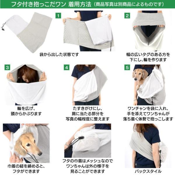 中型犬用メッシュふた付抱っこだワン!【ネコポス値6】|fullofvigor-yshop|10