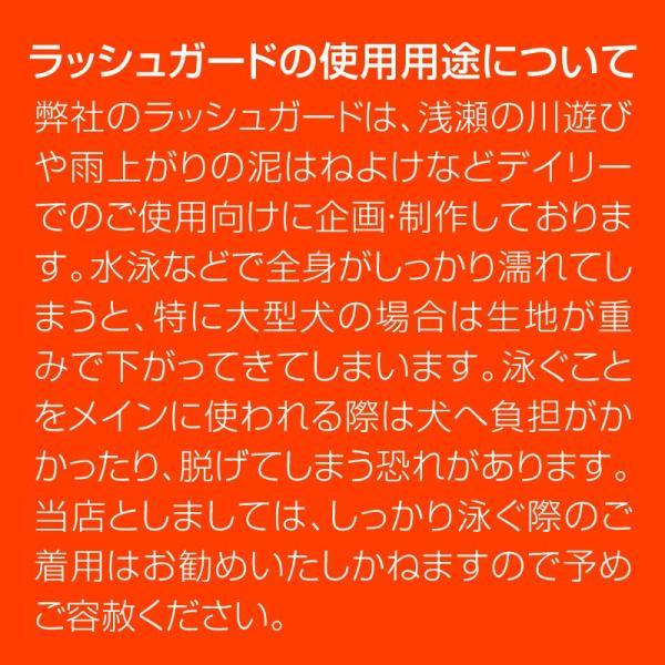 ドッグプレイ(R)Fプリントラッシュガード【ネコポス値3】日本製 水着 海 川 犬の服 洋服 ペット ドッグ ウェア|fullofvigor-yshop|09