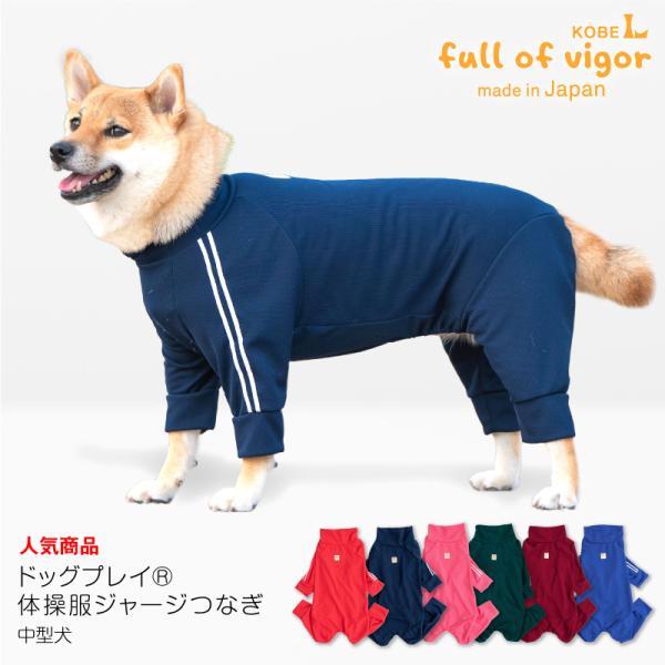 ドッグプレイ(R)体操服ジャージつなぎ(中型犬用)【ネコポス値3】犬の服 洋服 ペット ドッグ ウェア|fullofvigor-yshop