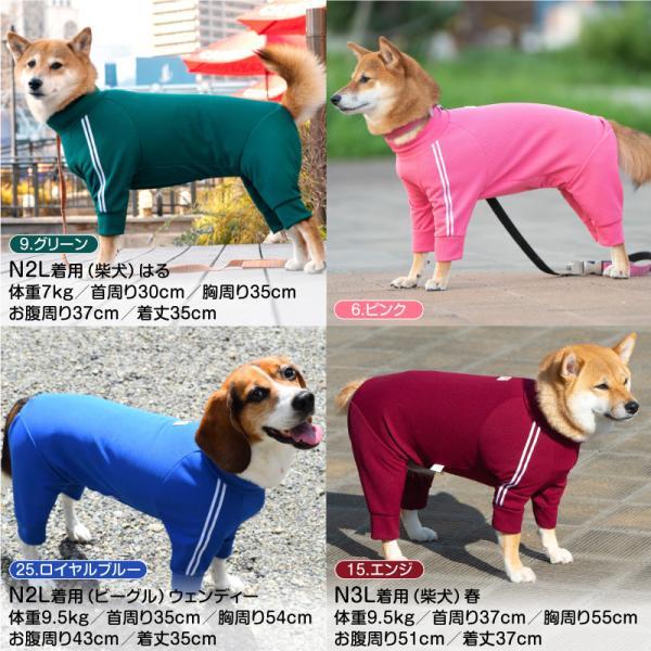 ドッグプレイ(R)体操服ジャージつなぎ(中型犬用)【ネコポス値3】犬の服 洋服 ペット ドッグ ウェア|fullofvigor-yshop|08