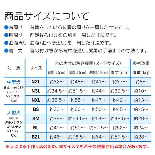 ドッグプレイ(R)体操服ジャージつなぎ(大型犬用)【ネコポス値6】|fullofvigor-yshop|02