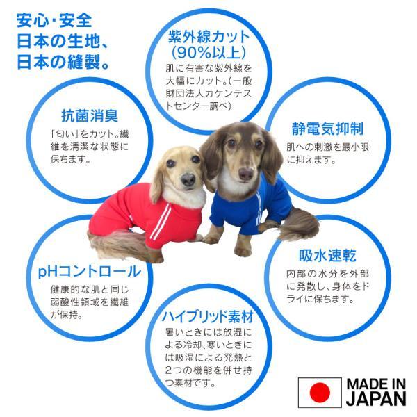ドッグプレイ(R)体操服ジャージつなぎ(大型犬用)【ネコポス値6】犬の服 洋服 ペット ドッグ ウェア|fullofvigor-yshop|13