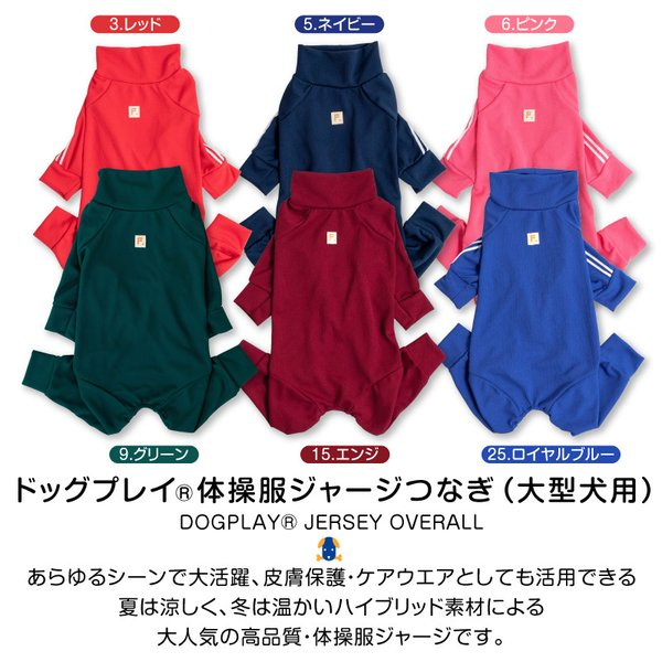ドッグプレイ(R)体操服ジャージつなぎ(大型犬用)【ネコポス値6】犬の服 洋服 ペット ドッグ ウェア|fullofvigor-yshop|04