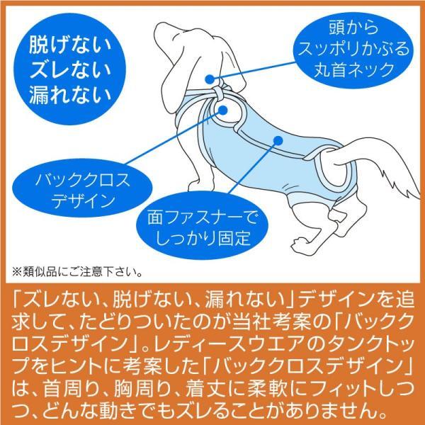 抗菌・消臭機能付男の子用マナーガード(R)(ダックス・小型犬用)【ネコポス値2】日本製 マナーパンツ マーキング 介護 おむつ シニア 老犬 お漏らし お出かけ|fullofvigor-yshop|05
