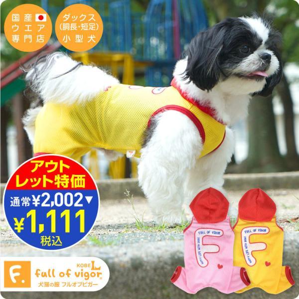 Fアップリケフードメッシュつなぎ【ネコポス値2】犬猫の服 full of vigor フルオブビガー|fullofvigor-yshop