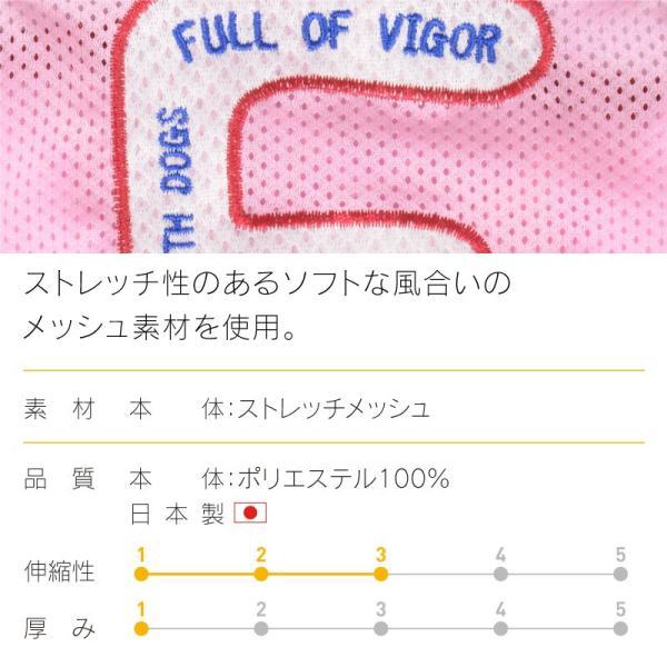 Fアップリケフードメッシュつなぎ【ネコポス値2】犬猫の服 full of vigor フルオブビガー|fullofvigor-yshop|05