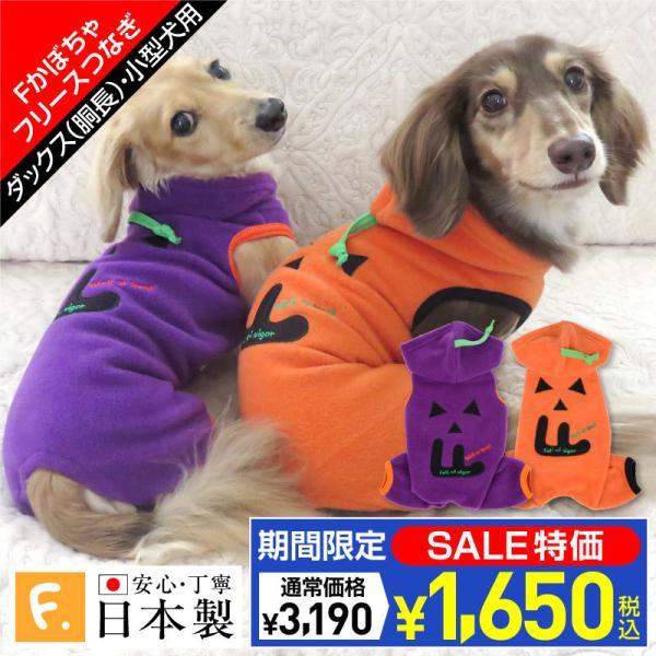 Fかぼちゃフリースつなぎ【ネコポス値3】【犬猫の服 full of vigor フルオブビガー】|fullofvigor-yshop