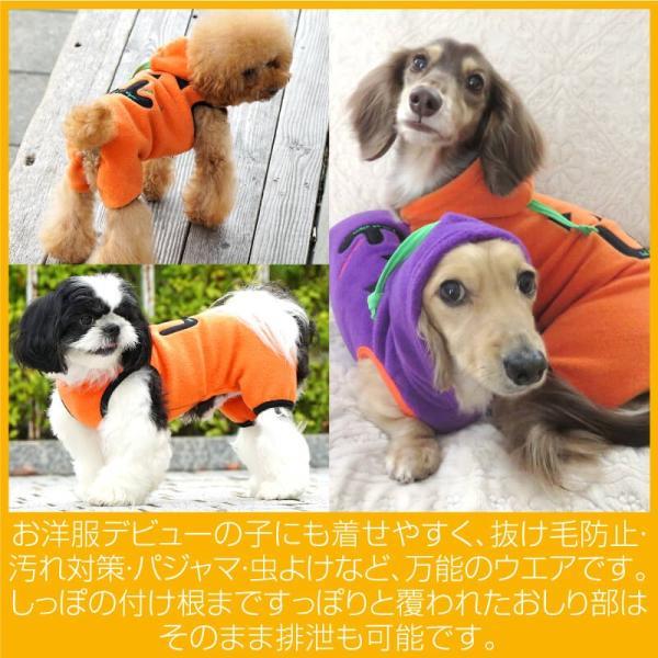 Fかぼちゃフリースつなぎ【ネコポス値3】【犬猫の服 full of vigor フルオブビガー】|fullofvigor-yshop|06