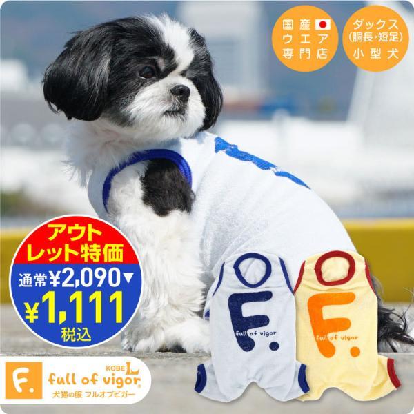 Fプリントパイルつなぎ 【ネコポス値3】 fullofvigor-yshop