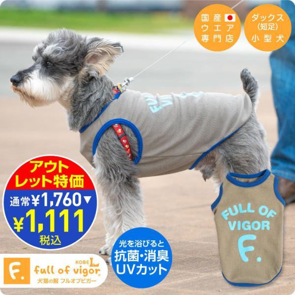 【2018春夏新作】Fロゴプリントリバーシブルメッシュタンク【ネコポス値2】【犬猫の服 full of vigor フルオブビガー】|fullofvigor-yshop