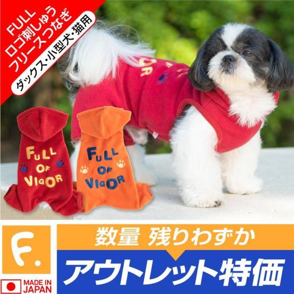 【2018秋冬新作】FULLロゴ刺しゅうフリースつなぎ【ネコポス値3】 fullofvigor-yshop
