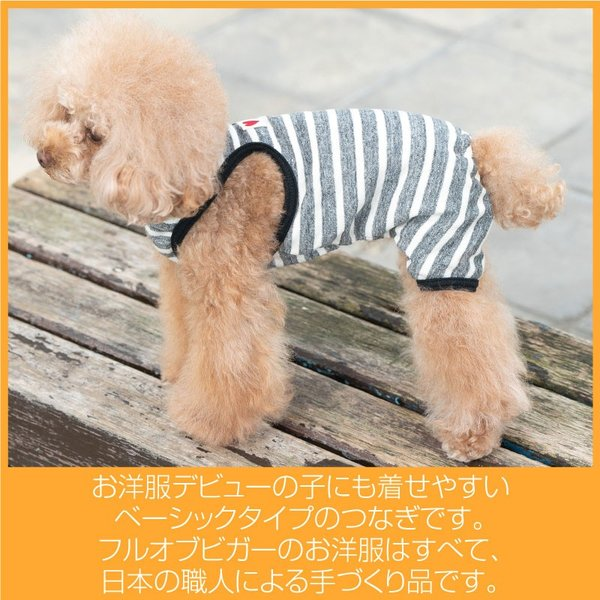 【2018秋冬新作】しましま裏毛重ね着つなき【ネコポス値2】【犬猫の服 full of vigor フルオブビガー】|fullofvigor-yshop|08