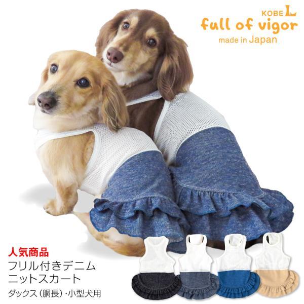 【2020年夏新作】フリル付きデニムニットスカート【ネコポス値2】犬の服 洋服 ペット ドッグ ウェア|fullofvigor-yshop