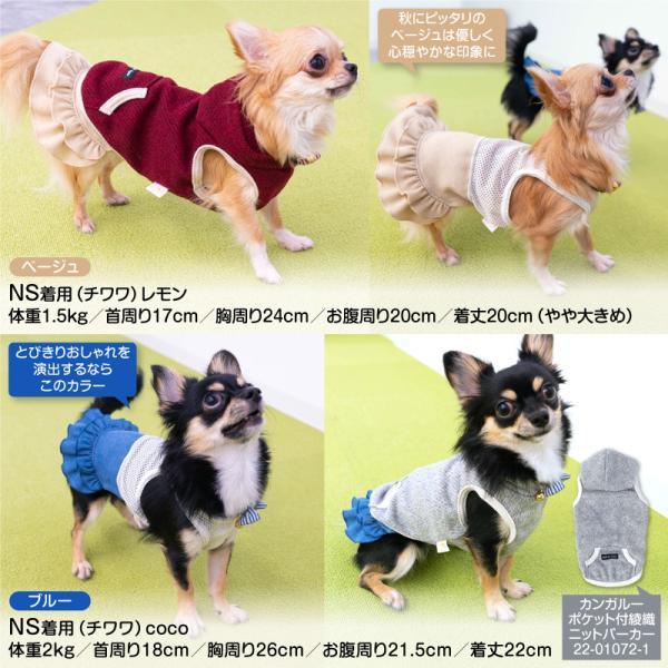 【2020年夏新作】フリル付きデニムニットスカート【ネコポス値2】犬の服 洋服 ペット ドッグ ウェア|fullofvigor-yshop|06
