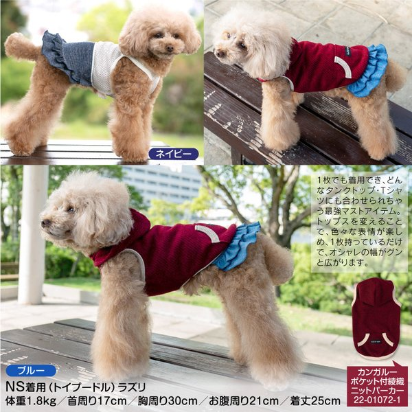【2020年夏新作】フリル付きデニムニットスカート【ネコポス値2】犬の服 洋服 ペット ドッグ ウェア|fullofvigor-yshop|07
