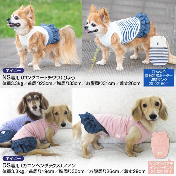 【2020年夏新作】フリル付きデニムニットスカート【ネコポス値2】犬の服 洋服 ペット ドッグ ウェア|fullofvigor-yshop|08