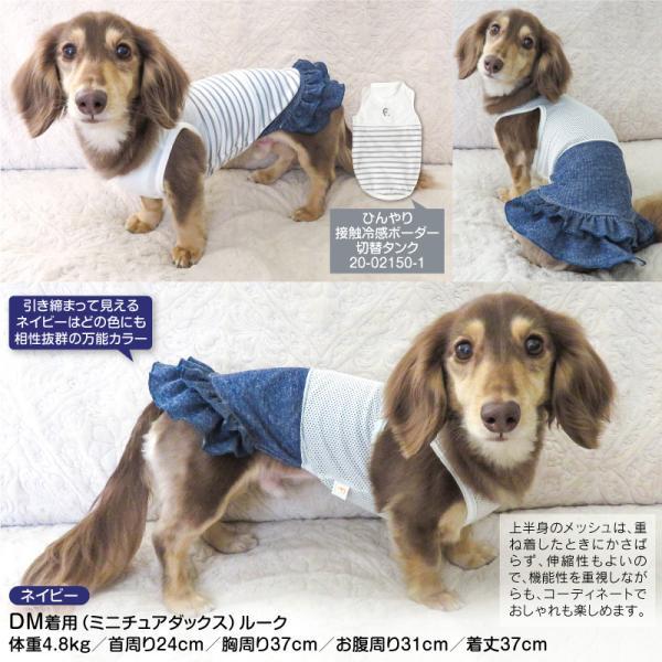 【2020年夏新作】フリル付きデニムニットスカート【ネコポス値2】犬の服 洋服 ペット ドッグ ウェア|fullofvigor-yshop|09