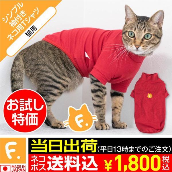 【猫ウエア体験!ネコポス送料込み!】【2019年夏新作】シンプル袖付きネコ用Tシャツ【ネコポス値2】 fullofvigor-yshop
