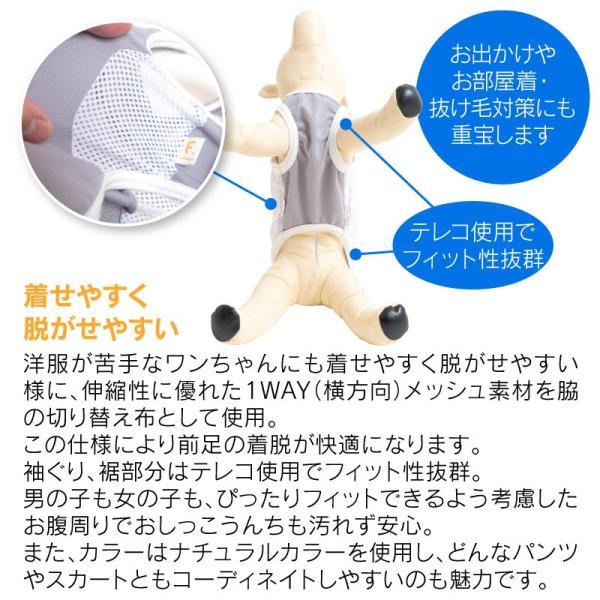 【2020春夏新作】反射ロゴ付き防蚊切り替えタンク(ダックス・小型犬用)【ネコポス値2】|fullofvigor-yshop|08