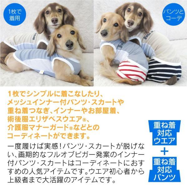 【2020春夏新作】反射ロゴ付き防蚊切り替えタンク(ダックス・小型犬用)【ネコポス値2】|fullofvigor-yshop|09
