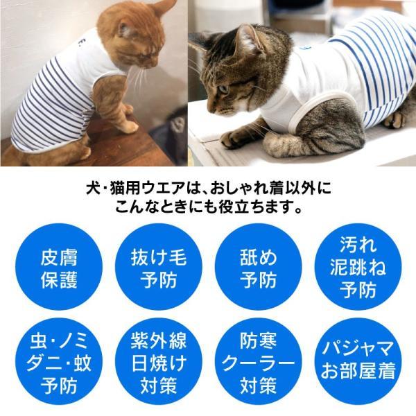 【2020年夏新作】猫用ひんやり接触冷感ボーダー切替タンク【ネコポス値2】猫の服 洋服 ペット キャット ウェア|fullofvigor-yshop|13