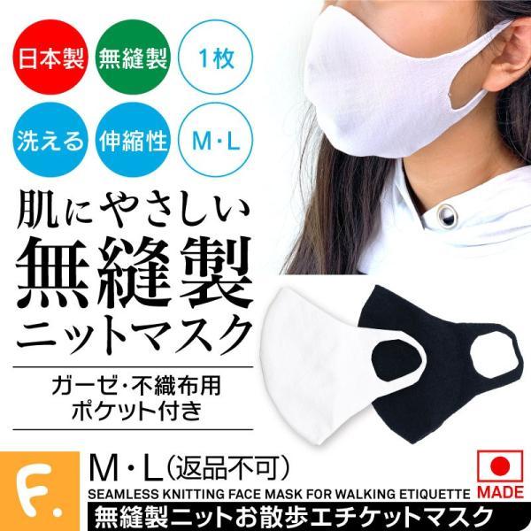 【※一人2点まで】【日本製の洗える布マスク1枚入】無縫製ニットお散歩エチケットマスク(ガーゼ・不織布用ポケット付き)【返品不可】【ネコポス値2】|fullofvigor-yshop