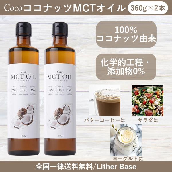 フラットクラフト MCTオイル 360g 2本 Coco ココナッツ由来