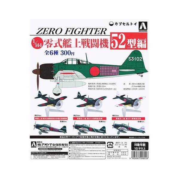 1/144零式艦上戦闘機 52型編 アオシマ(カプセル)全6種セット