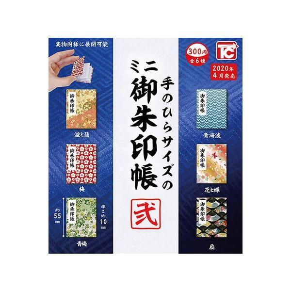 てのひらサイズのミニ御朱印帳 弐 トイズキャビン 全6種セット【ゆうパケット可】