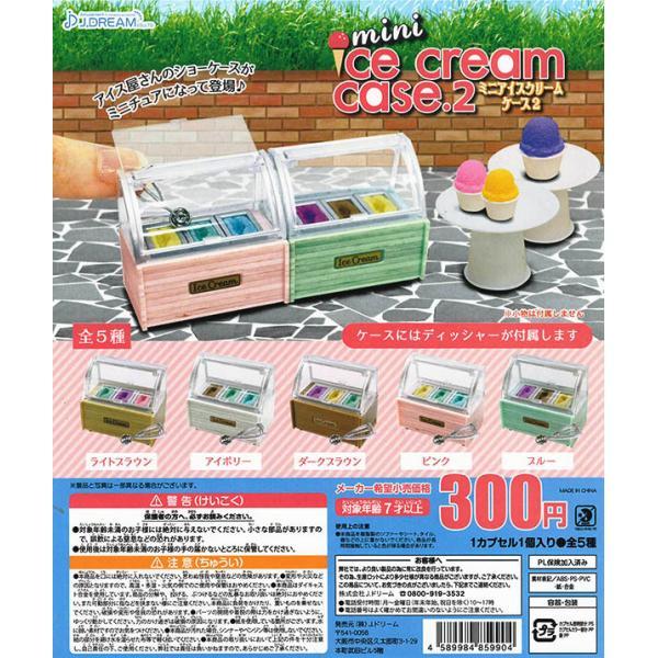 ミニアイスクリームケース2 全5種セット (カプセル)【入荷済み】