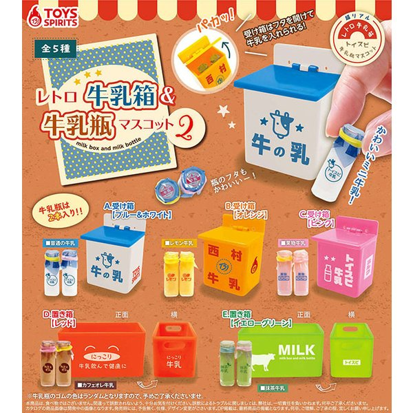 【9月予約】レトロ牛乳箱&牛乳瓶マスコット2 全5種セット(コンプリート ガチャ)