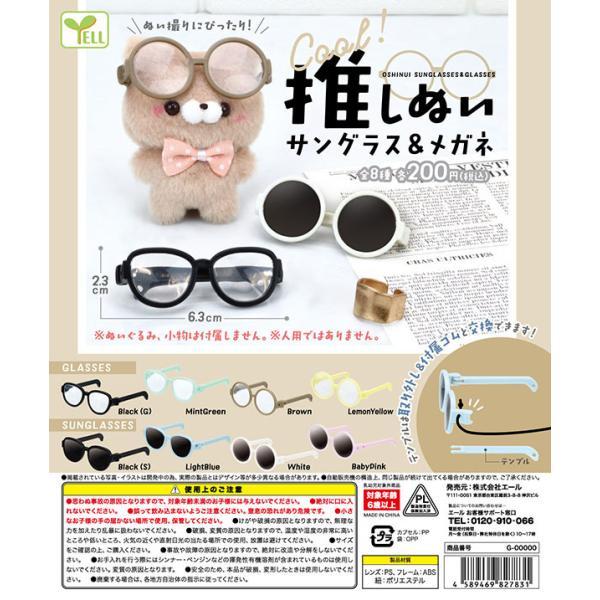【9月予約】推しぬい サングラス&メガネ 全8種セット(コンプリート ガチャ)