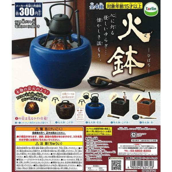 【10月再販予約】火鉢 ひばち 全4種セット  (コンプリート ガチャ)