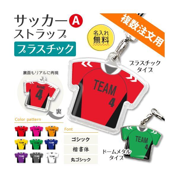 サッカー 【 〇 ストラップ 】 【 〇 Aタイプ ...